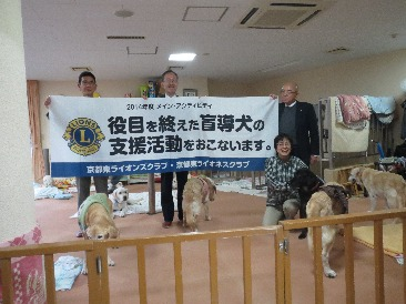 北海道盲導犬協会の見学